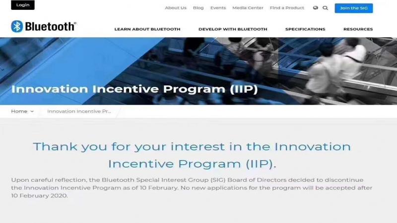 蓝牙协会(SIG)正式取消小企业激励计划(IIP)